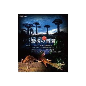 NHKスペシャル ホットスポット 最後の楽園 Blu-ray DISC 1 [Blu-ray] starclub