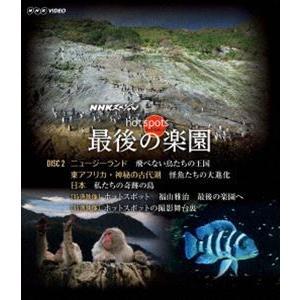 NHKスペシャル ホットスポット 最後の楽園 Blu-ray DISC 2 [Blu-ray] starclub