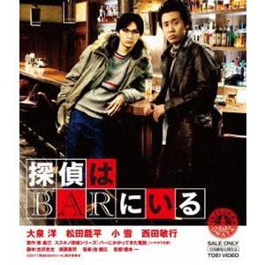 探偵はBARにいる [Blu-ray]|starclub