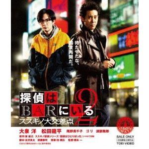 探偵はBARにいる2 ススキノ大交差点【Blu-ray通常版】 [Blu-ray]|starclub