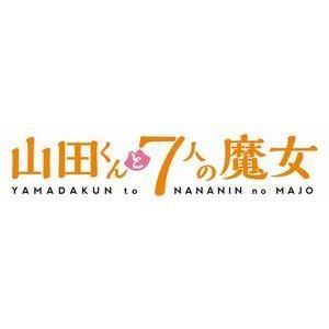 山田くんと7人の魔女 Vol.4 [Blu-ray] starclub
