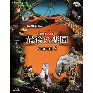 NHKスペシャル ホットスポット 最後の楽園 season2 Blu-ray DISC 2 [Blu-ray] starclub
