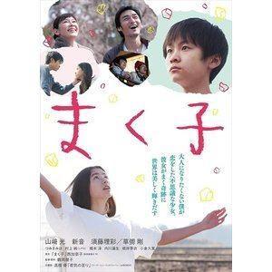 まく子 Blu-ray豪華版 [Blu-ray]|starclub
