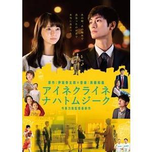 アイネクライネナハトムジーク 豪華版Blu-ray [Blu-ray]|starclub