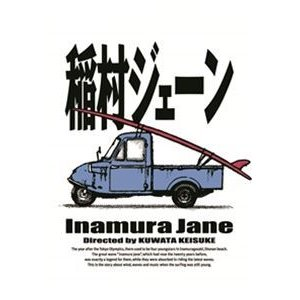 稲村ジェーン 通常版 Blu-ray (初回仕様) [Blu-ray]|starclub