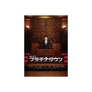 プラチナタウン [Blu-ray]|starclub