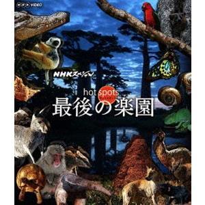 NHKスペシャル ホットスポット 最後の楽園 Blu-ray BOX [Blu-ray] starclub