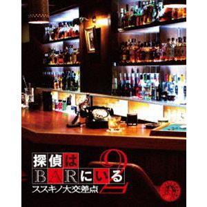 探偵はBARにいる2 ススキノ大交差点 ボーナスパック【Blu-ray1枚+DVD2枚組】 [Blu-ray]|starclub