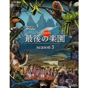 NHKスペシャル ホットスポット 最後の楽園 season3 [Blu-ray] starclub