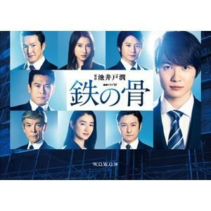 連続ドラマW 鉄の骨 [Blu-ray]|starclub