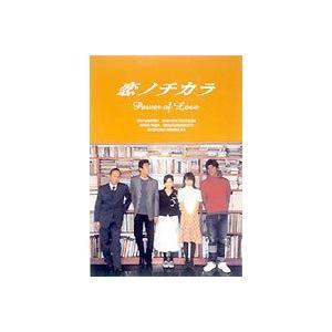 恋ノチカラ DVD-BOX [DVD]|starclub
