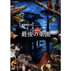 NHKスペシャル ホットスポット 最後の楽園 DVD-BOX [DVD]|starclub