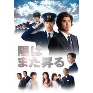 陽はまた昇る DVD-BOX [DVD]|starclub