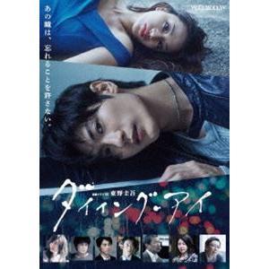 連続ドラマW 東野圭吾「ダイイング・アイ」 [DVD]|starclub
