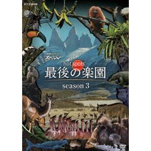 NHKスペシャル ホットスポット 最後の楽園 season3 [DVD]|starclub