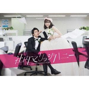 社内マリッジハニー DVD-BOX [DVD] starclub