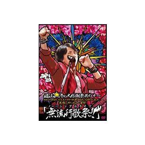 福山雅治/福山☆冬の大感謝祭 其の十一  無流行歌祭!!(通常盤) [DVD] starclub