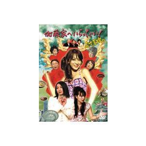 加藤家へいらっしゃい!〜名古屋嬢っ〜 SP版 [DVD]|starclub