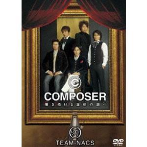TEAM NACS/COMPOSER 響き続ける旋律の調べ [DVD]|starclub
