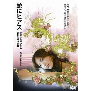 蛇にピアス [DVD]|starclub