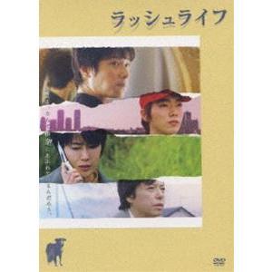 ラッシュライフ [DVD]|starclub