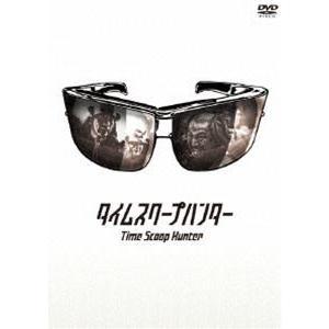 タイムスクープハンター [DVD]