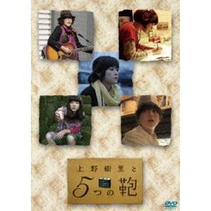 上野樹里と5つの鞄 [DVD] starclub
