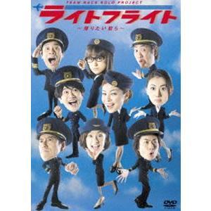 TEAM NACS SOLO PROJECT ライトフライト 〜 帰りたい奴ら 〜 [DVD]|starclub