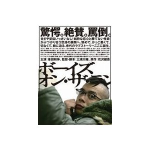 ボーイズ・オン・ザ・ラン [DVD] starclub