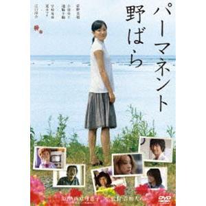 パーマネント野ばら [DVD]|starclub
