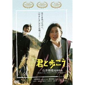君と歩こう [DVD]|starclub