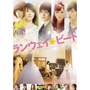 ランウェイ☆ビート DVD・スタンダード版 [DVD]|starclub