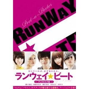 ランウェイ☆ビート DVD・プレタポルテ版 [DVD]|starclub