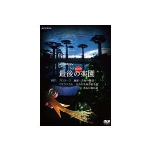 NHKスペシャル ホットスポット 最後の楽園 DVD-DISC 1 [DVD] starclub