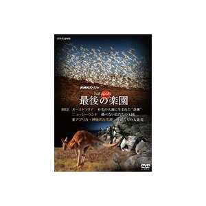 NHKスペシャル ホットスポット 最後の楽園 DVD-DISC 2 [DVD] starclub