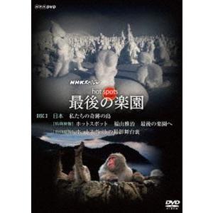 NHKスペシャル ホットスポット 最後の楽園 DVD-DISC 3 [DVD]|starclub