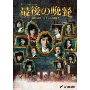 最後の晩餐 刑事・遠野一行と七人の容疑者 [DVD]|starclub