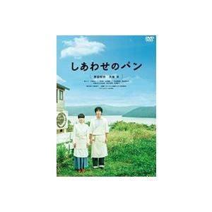 しあわせのパン [DVD]|starclub