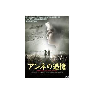 アンネの追憶 [DVD]|starclub