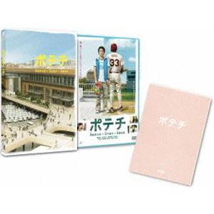 ポテチ [DVD]|starclub