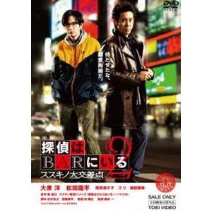 探偵はBARにいる2 ススキノ大交差点【DVD通常版】 [DVD]|starclub