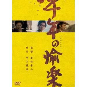 千年の愉楽 [DVD] starclub