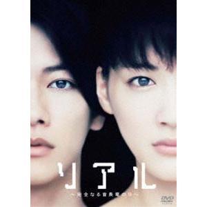 リアル〜完全なる首長竜の日〜DVDスタンダード・エディション [DVD]|starclub