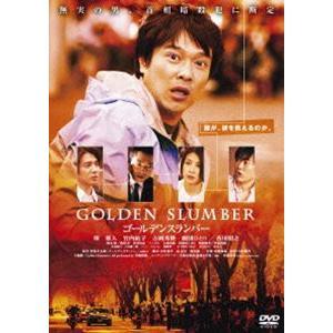 ゴールデンスランバー<廉価版> [DVD]|starclub