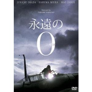 永遠の0 DVD豪華版 通常仕様 [DVD]|starclub