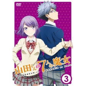 山田くんと7人の魔女 Vol.3 [DVD] starclub