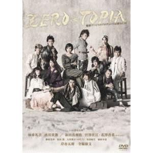 地球ゴージャス プロデュース公演 Vol.15「ZEROTOPIA」(ゼロトピア) [DVD]