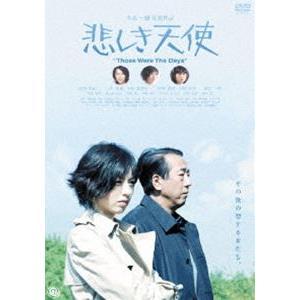 悲しき天使 Those Were The Days [DVD]|starclub