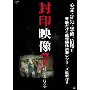 封印映像7 練炭自殺の女 [DVD]|starclub