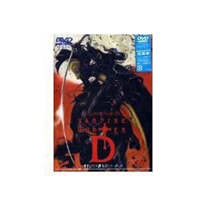 バンパイアハンターD オリジナル日本語バージョン [DVD]